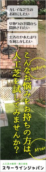 人工芝の販売・施工会社 | 株式会社スターラインジャパン